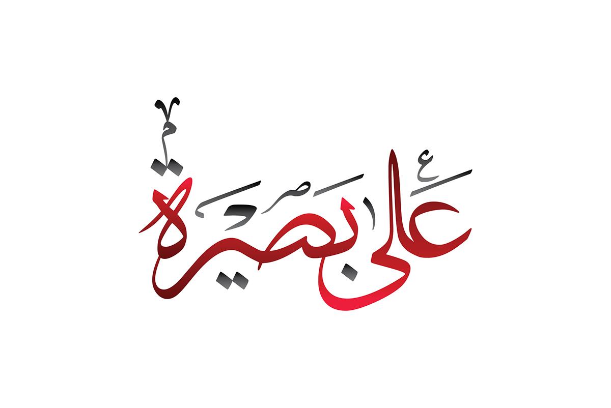 3ala-baseera-calligraphy